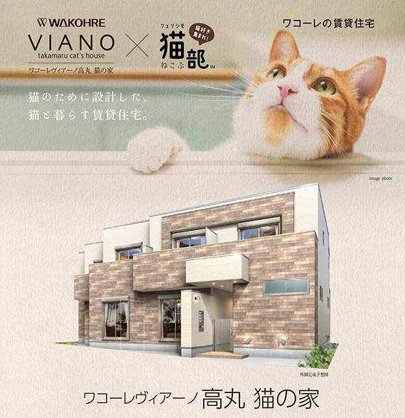"""フェリシモ猫部がプロデュースした「猫の家」が入居者募集中!ニャンコと飼い主の """"あるといいな"""" がいっぱい詰まってるよ"""