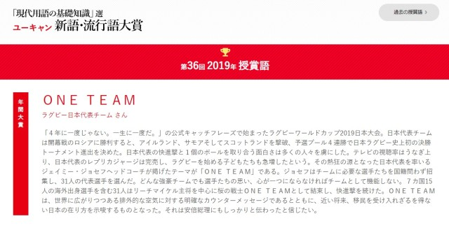 新語・流行語大賞2019の年間大賞はラグビー日本代表の「ONE TEAM」! トップ10には「タピる」や「令和」がランクイン