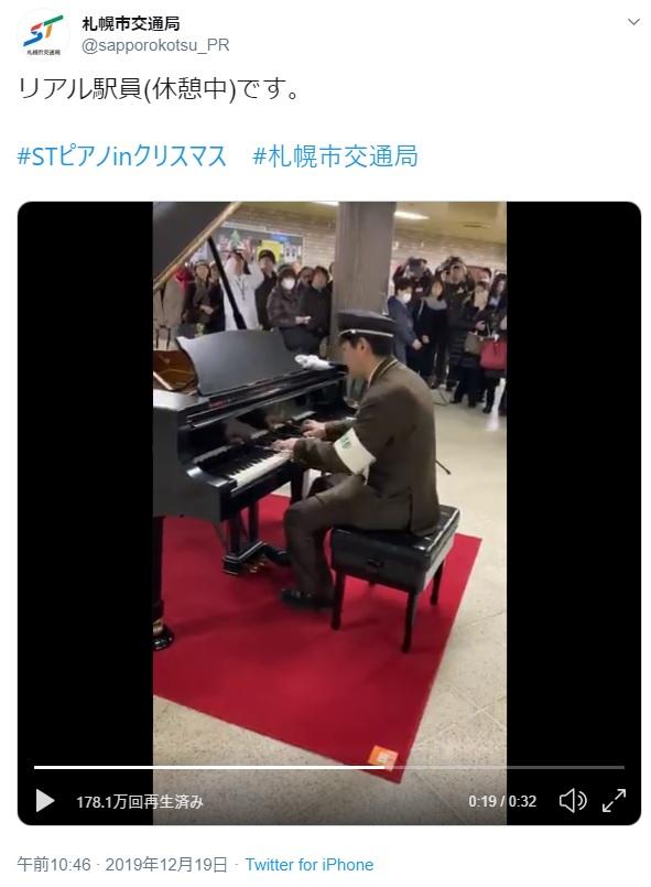 制服姿の駅員さんが突然ショパンの「幻想即興曲」を弾き出した!! いったい何者なのか札幌市交通局に聞いてみたところ…