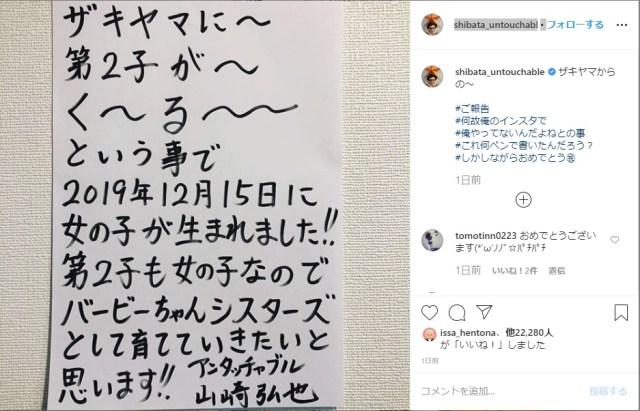 【#何故俺のインスタで】アンタッチャブル山崎が第2子誕生…を相方紫田のインスタで報告! コンビ愛がすごいと話題に