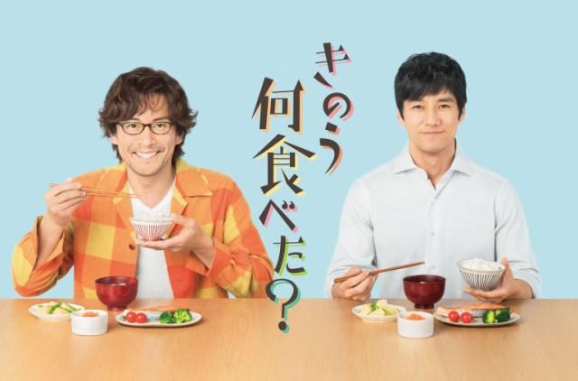 テレ東の「3夜連続・美食晩餐会」がアツい! 元旦夜10時からは『きのう何食べた?』の新作3章が放送されるよ~!