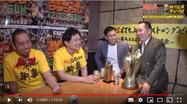 M-1グランプリ2019後の打上げ動画がアツい! 千鳥・大悟が「チャンピオン以外で確実に売れるやつ」と評したのは…!?