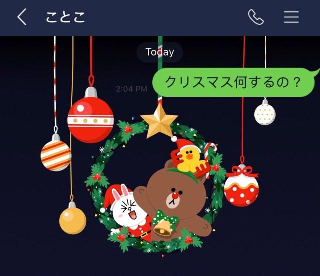 LINEで 「サンタさん」などクリスマスワードをいれるとコニーやブラウンが現れる! ただしAndroidユーザーは対象外だよぉ…