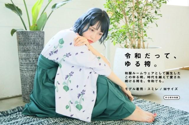 「袴(はかま)」ルームウェアがゆるりと可愛い。刀剣乱舞のイラストレーターがプリントデザインを担当したよ
