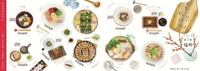 郵便局の切手「おいしいにっぽんシリーズ」がマジでおいしそう! リアルな絵柄の「福岡グルメ」がずらり