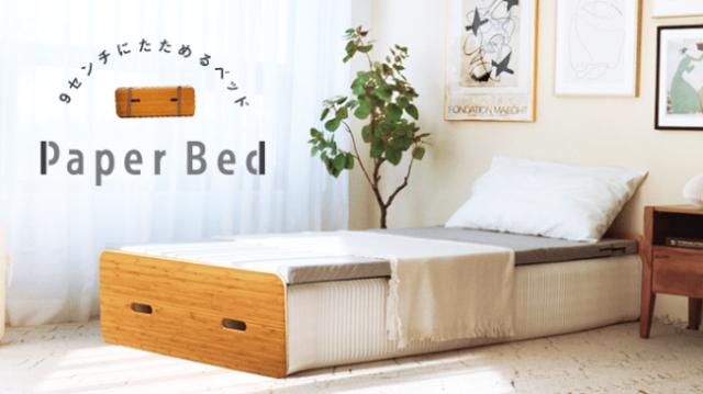 たたむとわずか9cm! ソファやイスとしても使える「折りたたみベッド」がすごい…しかも紙製です