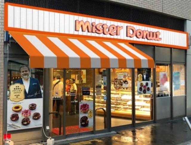 ミスタードーナツ1号店で創業当時のなつかしドーナツを限定販売! お店も当時をイメージした姿にリニューアルするよ