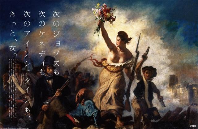 宝島社の企業広告がピリッと攻めている…「次のジョブズも次のケネディも次のアインシュタインも、きっと、女。」など