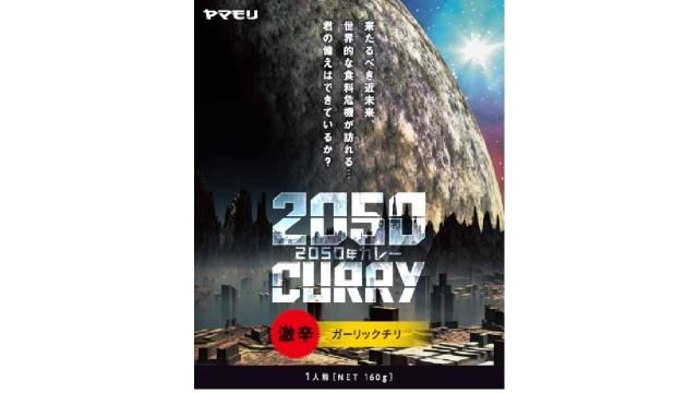 """食糧危機に備えた「2050年カレー」が爆誕!? 荒廃した近未来が描かれたパッケージの中には""""代替肉""""のカレーが"""