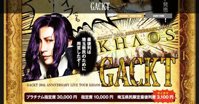 GACKT様のライブに「埼玉県民限定の席」があるぞ~!! 通常1万円のところ「3100(サイタマ)円」で入れるけど…!?