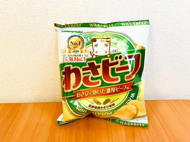 【何食べ】ジルベール「わさビーフは神の食べ物だから!!!」で話題に! 販売元の山芳製菓がドラマ裏話を公開しているよ