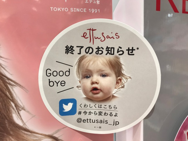 人気コスメブランド「エテュセ」がブランド終了を発表!? 2020年3月の「リニューアル」を機に販売終了する製品があるようです