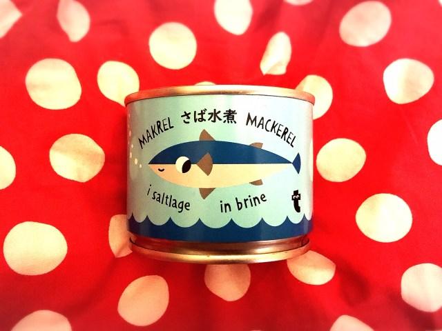 フライング タイガー コペンハーゲンでサバ缶が売られているー!! 実際に食べてみたら…可愛いだけじゃない実力者でした♪