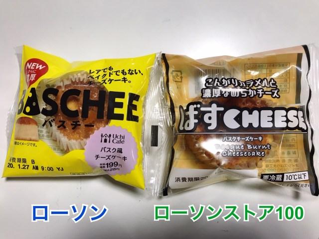 【検証】ローソンとローソンストア100の「バスクチーズケーキ」を食べ比べてみたよ! 100円の差は…ありました!