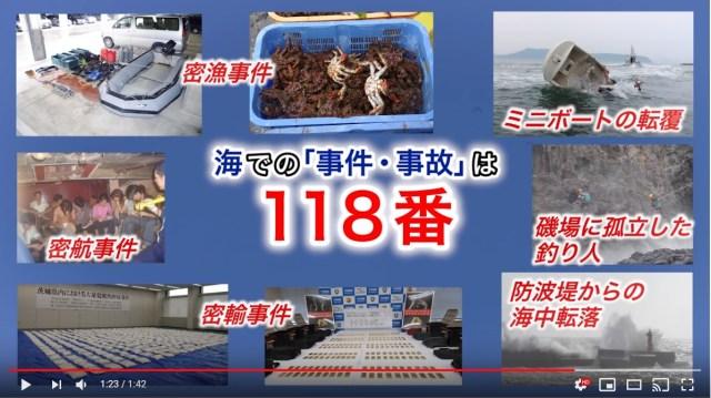 もっと知って欲しい「118番」の存在…海の事件や密漁を通報するための専用番号です【1月18日は118番の日】