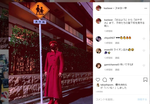【ホラー】カズレーザーが真っ赤なマスクを着けて通学路に佇む姿を公開! 「子どもたちの登下校を見守る暇人」らしいけど完全に不審者だよ…!!