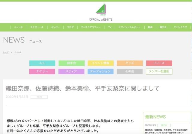欅坂46の絶対的エース・平手友梨奈がグループ脱退を発表! ラジオ番組に出演して今の心境を語っていました