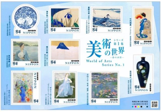 葛飾北斎の『冨嶽三十六景』やモネの『睡蓮』など青が印象的な作品を切手に! 計10作品がラインナップされています