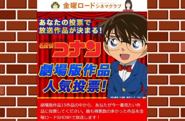 「名探偵コナン」劇場版の人気投票が開催中! 選ばれた作品が『金曜ロードSHOW!』で放送されるよー!!