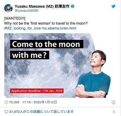 ZOZO前社長の前澤友作氏がお見合い相手を募集中! 国籍問わず一緒に月に行く「人生のパートナー」を求めているよー!