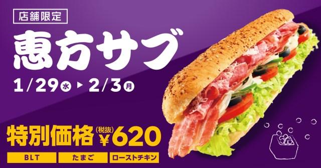 【でかすぎ】太巻き寿司じゃなくて…サンドイッチ!? サブウェイが長さ約30cmの「恵方サブ」を発売するよ~!