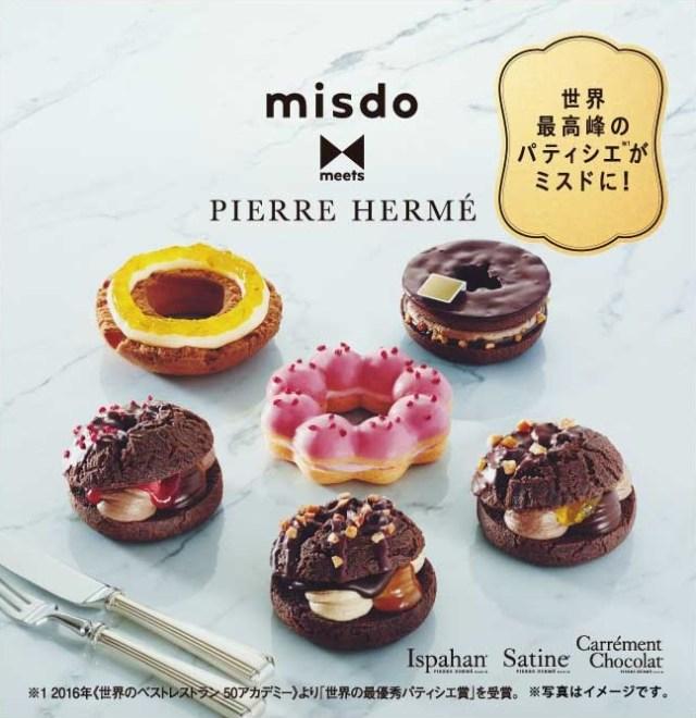 ミスドにあのピエール・エルメとコラボしたドーナツが登場! ゴージャスすぎてもはや高級ケーキにしか見えません
