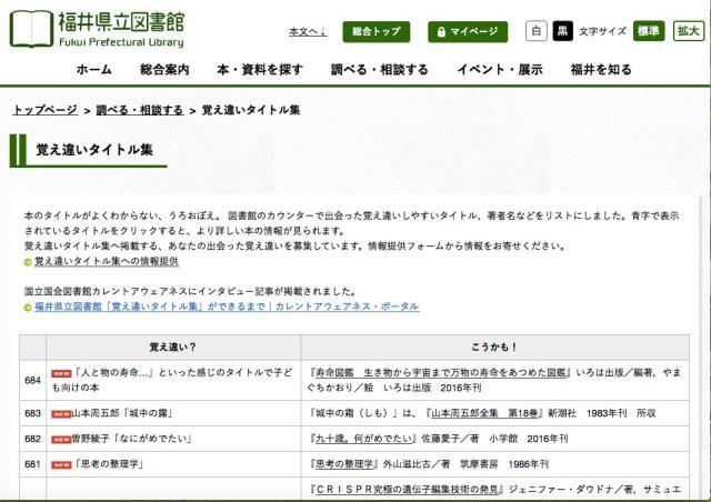 福井県立図書館の「覚え違いタイトル集」に共感しつつも笑いが止まらない!『おい桐島、お前部活やめるのか?』『トコトコ公太郎』