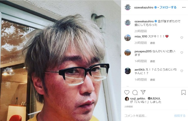 【セカオザ】スピードワゴン小沢さんが金髪 → 銀髪にして大胆イメチェン! 「オザ様」と呼ばれ話題です