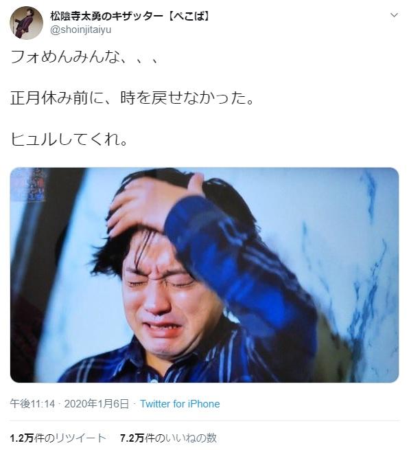 ぺこぱ松陰寺太勇さんが「フォめんみんな…正月休み前に時を戻せなかった」とツイートするも…リプ欄が優しい肯定ツッコミであふれてるよおお!