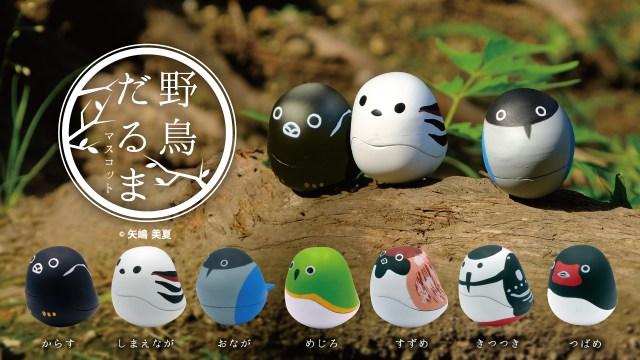 シマエナガなどの野鳥が「だるま」になった! 「川越だるま」職人とのコラボで本格的だけど200円と破格です