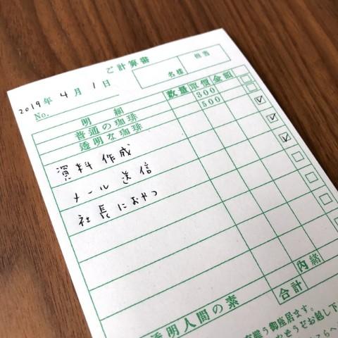 昭和レトロな伝票がメモ帳に! 細部にまで細かい演出が隠されてワクワクするよー♪