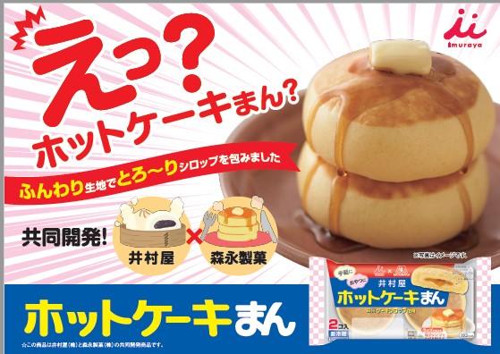 ホットケーキが中華まんになった「ホットケーキまん」が誕生! 中からバターとシロップがとろけるよ!