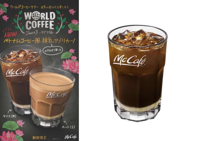 マックカフェにベトナムコーヒーが登場! 練乳の懐かしい甘さにほっと一息つける期間限定のメニューです