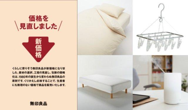 無印良品がまたまた値下げ! ベッドなど新生活に必要な約300品目が新価格になってるよ~!