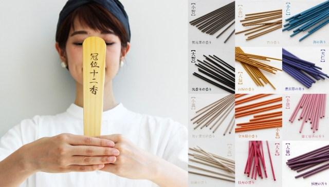 聖徳太子の「冠位十二階」をイメージしたお香セットが凝ってる…! 冠位ごとに高貴なお香の色と香りがそろっています