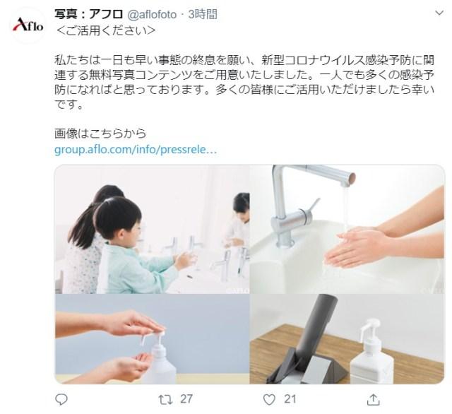 新型コロナウイルス感染予防イメージ画像をアフロが無料で提供! SNSやブログなどの個人利用で使用できます