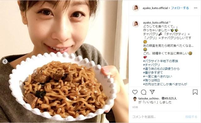 『パラサイト 半地下の家族』に出てきた韓国麺「チャパグリ」が話題! 指原莉乃さんや加藤綾子さんも自作しています