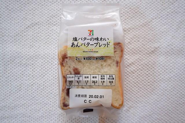 セブンプレミアム「あんバターブレッド」が美味しい! あんこの甘みとほんのりした塩気のバランスが最高だよ