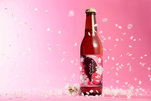 さくらもち風味のビールをサンクトガーレンが発売! 本物の八重桜と酒米を使用してさくらもち風味を実現しました