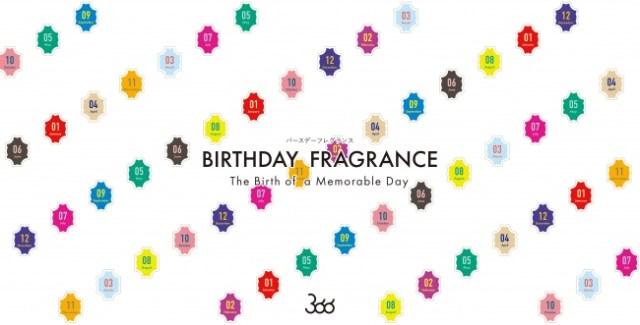 366日分の香水が揃う「バースデーフレグランス」 自分の誕生日だけじゃなく推しの誕生日の香りもゲットできるよ