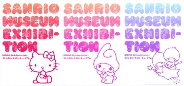 サンリオ創業60周年を記念して大規模な展覧会を開催!5年かけて全国を回ります