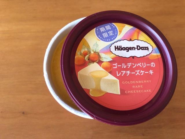 癒やしてくれる美味しさ! ハーゲンダッツの新作「ゴールデンベリーのレアチーズケーキ」はお疲れ乙女の味方だよ