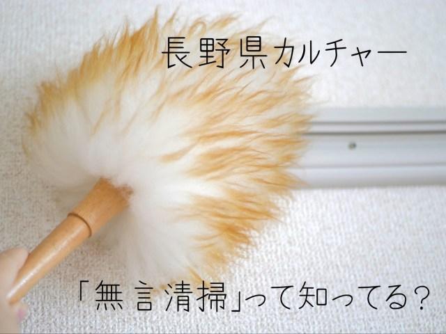 長野県の小学校には「無言清掃」という謎ルールがある! 話さないで空気を読んで掃除をするよ