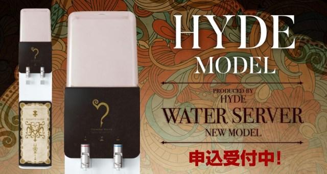 【なぜ…】ミュージシャンのHYDEがウォーターサーバーをプロデュース!? ゴシック感あるゴージャスなデザインです