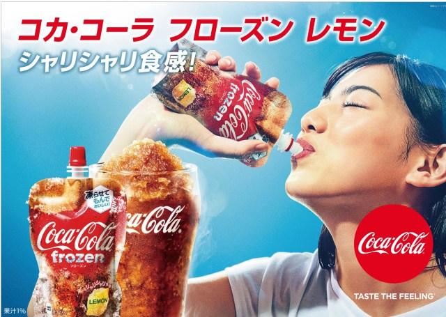 コカ・コーラがシャリシャリのシャーベット食感に!! 容器も持ち歩きやすくて手軽に口にできるパウチタイプです
