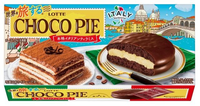 ティラミスをイメージしたチョコパイが贅沢感たっぷり♡ 箱を開けるとイタリアを旅している気分になれる仕掛けも!?