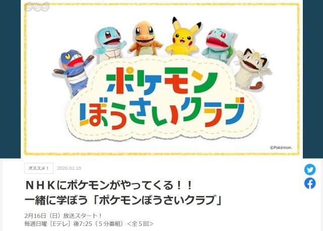 NHK Eテレにポケモンが降臨!  子ども向けの防災番組『ポケモンぼうさいクラブ』が放送されるよ~