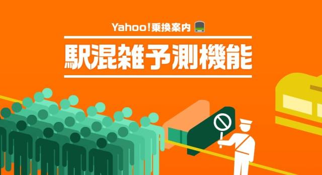 Yahoo!乗換案内アプリに新機能「駅混雑予測機能」が追加! 混雑状況や入場規制がかかりそうな駅を教えてくれるよ