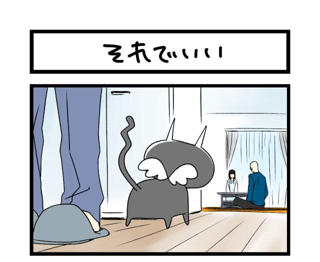 【夜の4コマ部屋】それでいい / サチコと神ねこ様 第1281回 / wako先生