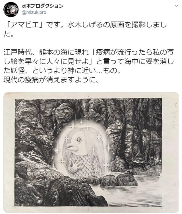 新型コロナの終息を願って妖怪・アマビエが大人気 → ついに水木しげるプロダクションもアマビエのイラストを公開!